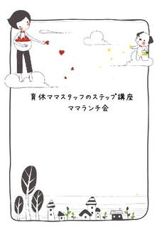 ママランチ会.jpg