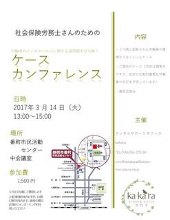 社労士さん向けケースカンファレンス�@2017.3.14.jpg